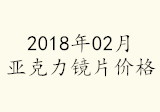 2018年02月亚克力镜片价格