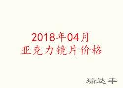 2018年04月亚克力镜片价格