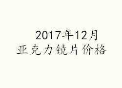2017年12月亚克力镜片价格