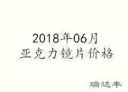 2018年06月亚克力镜片价格