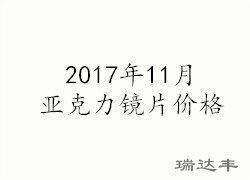 2017年11月亚克力镜片价格