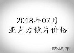 2018年07月亚克力镜片价格